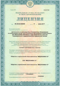 Лицензия на производство медтехники