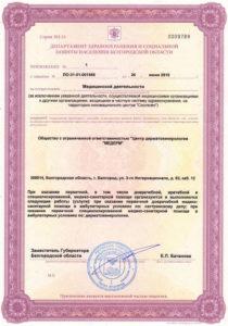лицензия дерматовенерология