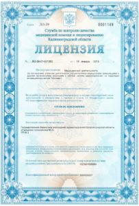 лицензия мед кабинет