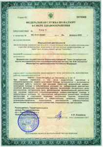 лицензия на наркологию