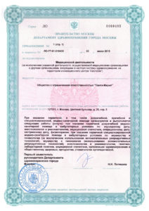 лицензия ортодонтия