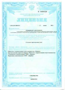 лицензия для салона красоты