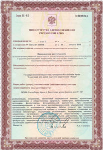 медицинская лицензия ООО